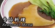 季節料理 Seasonal Menu