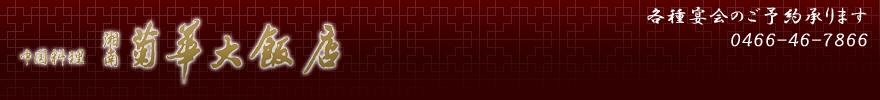 【湘南菊華大飯店】本格中華料理が味わえるお店、中国料理湘南台菊華大飯店。忘年会・新年会・各種ご宴会に。