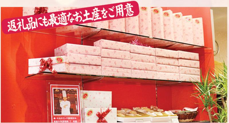当店特製中華菓子