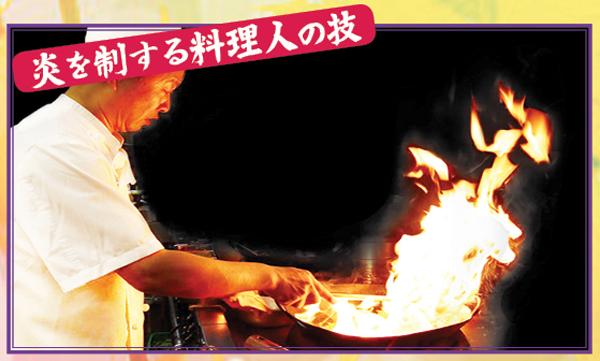 本場より招いた料理人の技と灼熱の炎が生む絶品料理